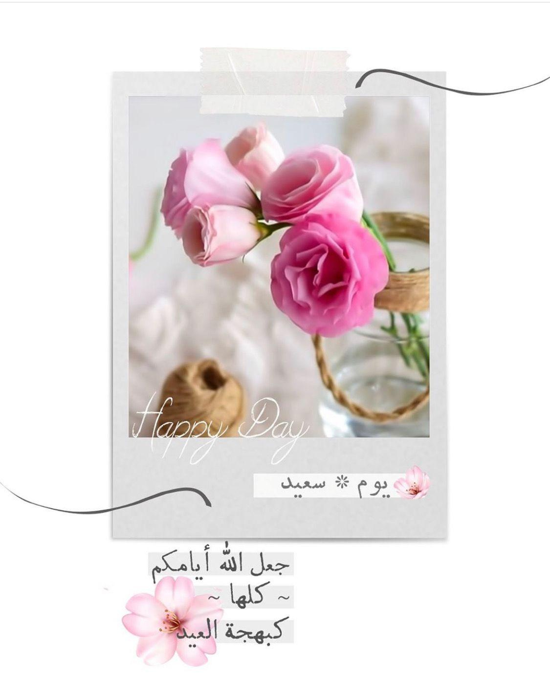 Pin By الأثر الجميل On دعاء Eid Cards Place Card Holders Eid Mubarak