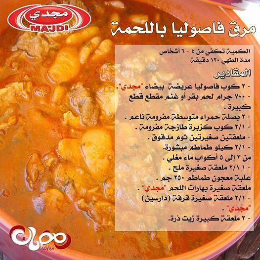مرق فاصوليا باللحم Https Www Facebook Com Majdiclub Photos Pb 248305598628346 2207520000 1405857060 549523958506507 Type 3 Theate Arabic Food Recipes Food