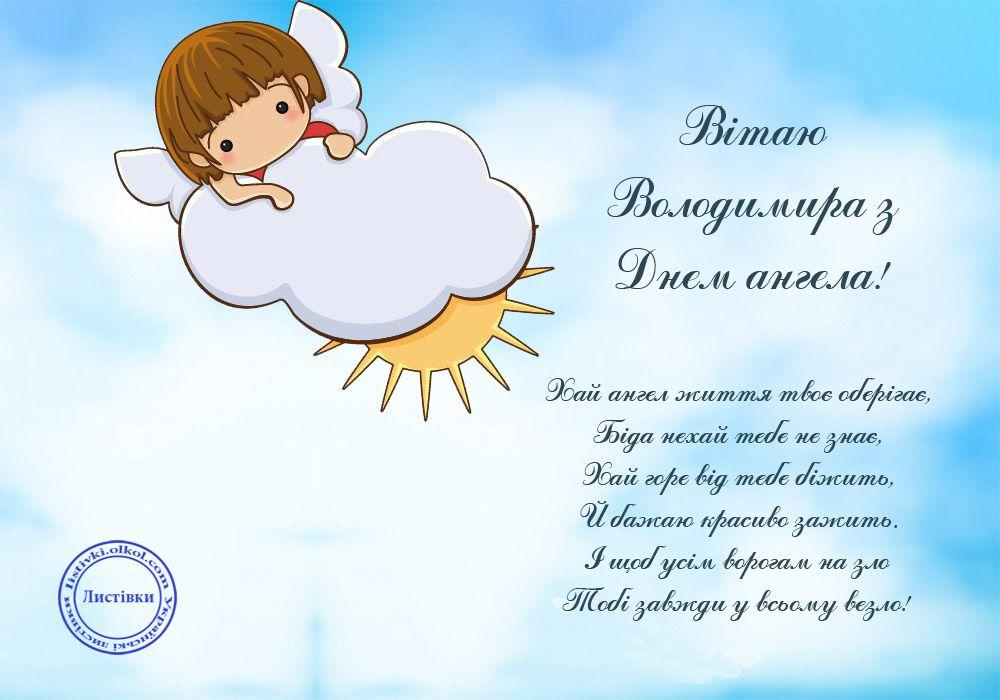 Листівки з Днем ангела Володимира, скачати безкоштовні відкритки ...