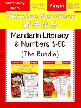 Chinese New Year The Bundle Mandarin Literacy Numbers 1 50 Word Activities Literacy Toddler Learning Activities