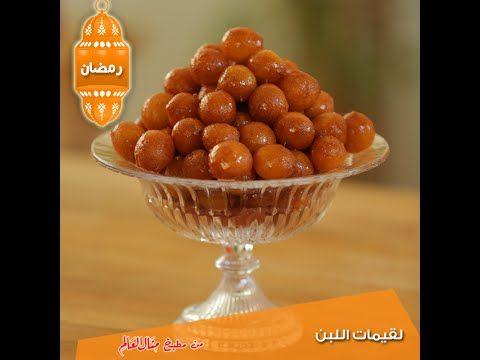 لقيمات اللبن مطبخ منال العالم 2015 Arabic Sweets Lebanese Recipes Food