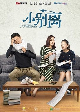 Xem Phim Tiểu Biệt Ly - A Love for Separation