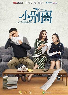 Xem Phim Tiểu Biệt Ly