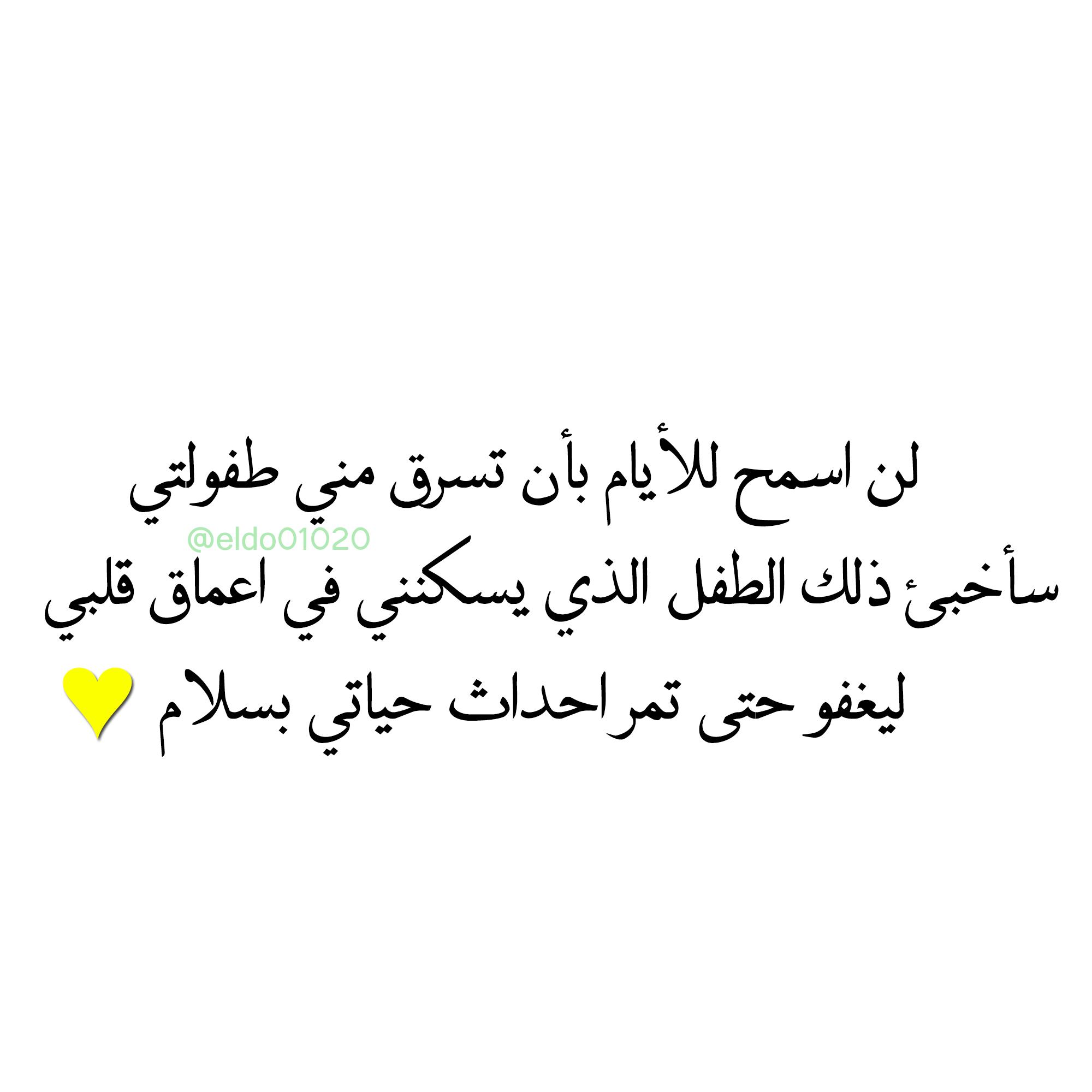 عربي كلمات مقتبسات مصري معبرة راقت لي Arabic Calligraphy Ord Calligraphy