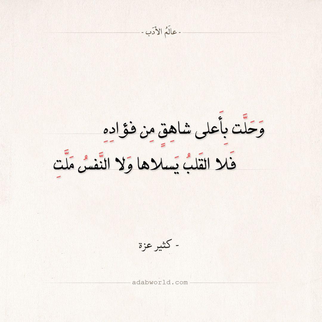 شعر كثير عزة وحلت بأعلى شاهق من فؤاده عالم الأدب Postive Quotes Quotes Alhamdulillah
