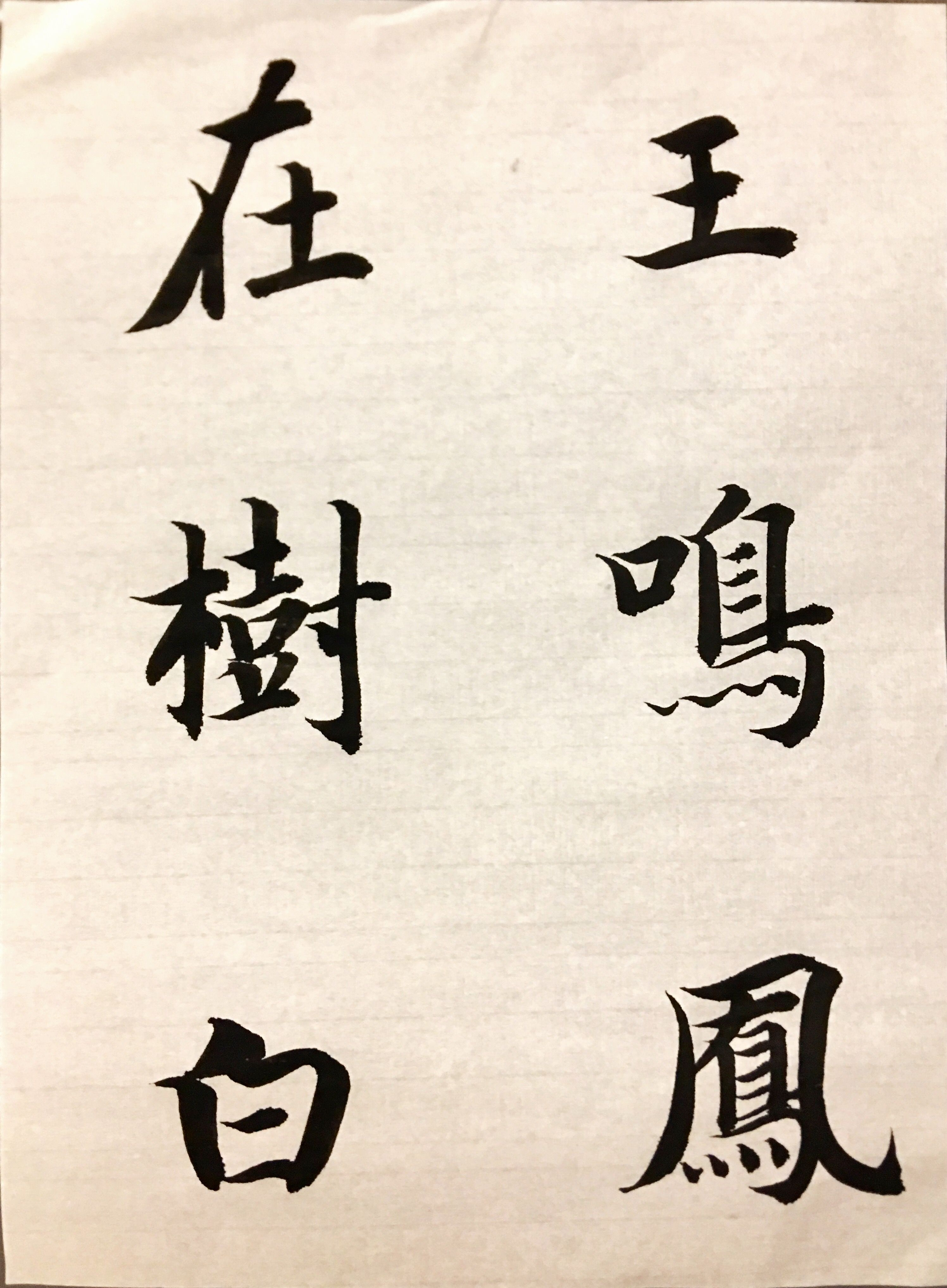 Pin by 倫斯 羅 on 書法 Art, Character, Calligraphy