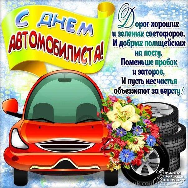Картинки по запросу день автомобилиста