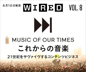 Wired これからの音楽 300 250 バナーデザイン バナー バナー広告