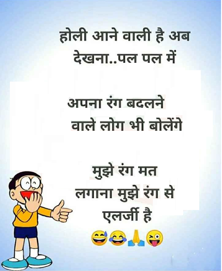 Holi Funny Sms In Hindi : funny, hindi, FUNNY, JOKES, IMAGE, DOWNLOAD, Latest, Jokes,, Jokes, Images,, Funny