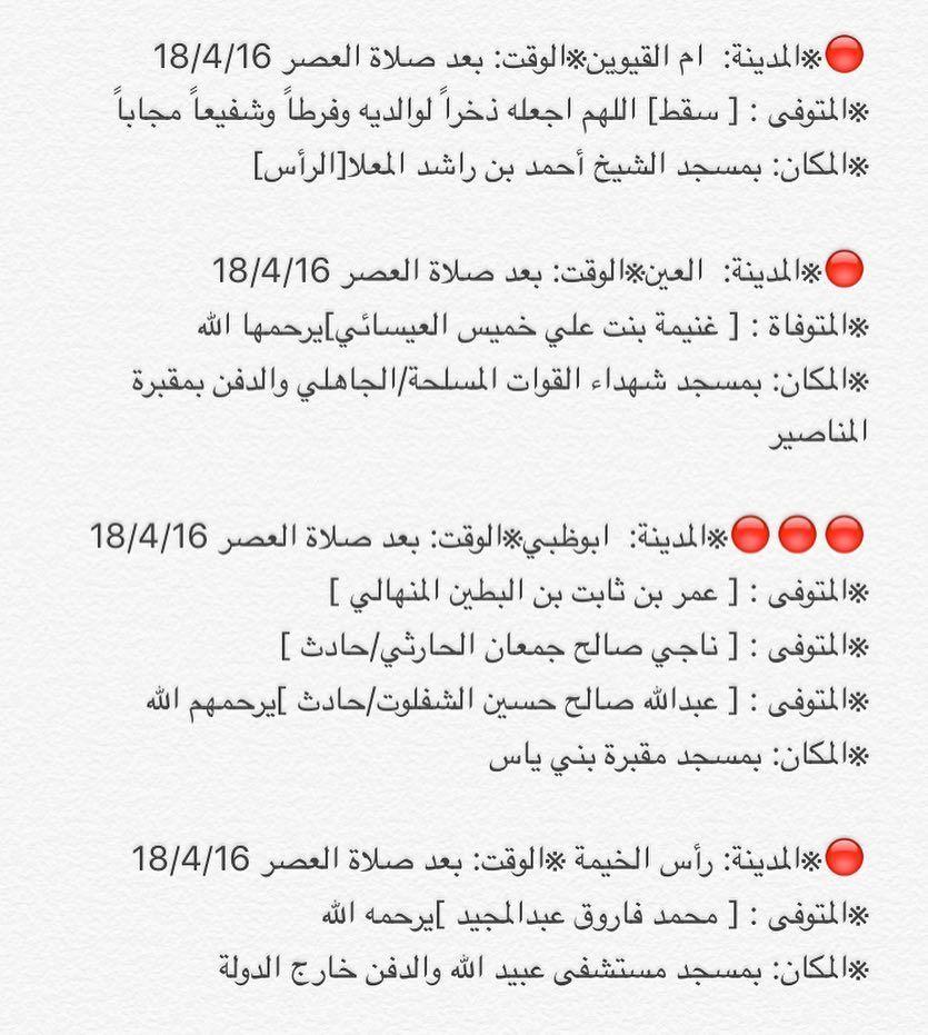 Instagram Photo By جنائز الامارات Apr 18 2016 At 11 40am Utc Instagram Instagram Posts Instagram Photo