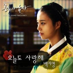The Princess Man Korean Drama Soundtrack Ost List And Music
