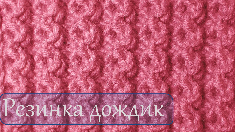Вязание спицами французской резинки: как правильно вязать по схемам с фото и видео новые фото