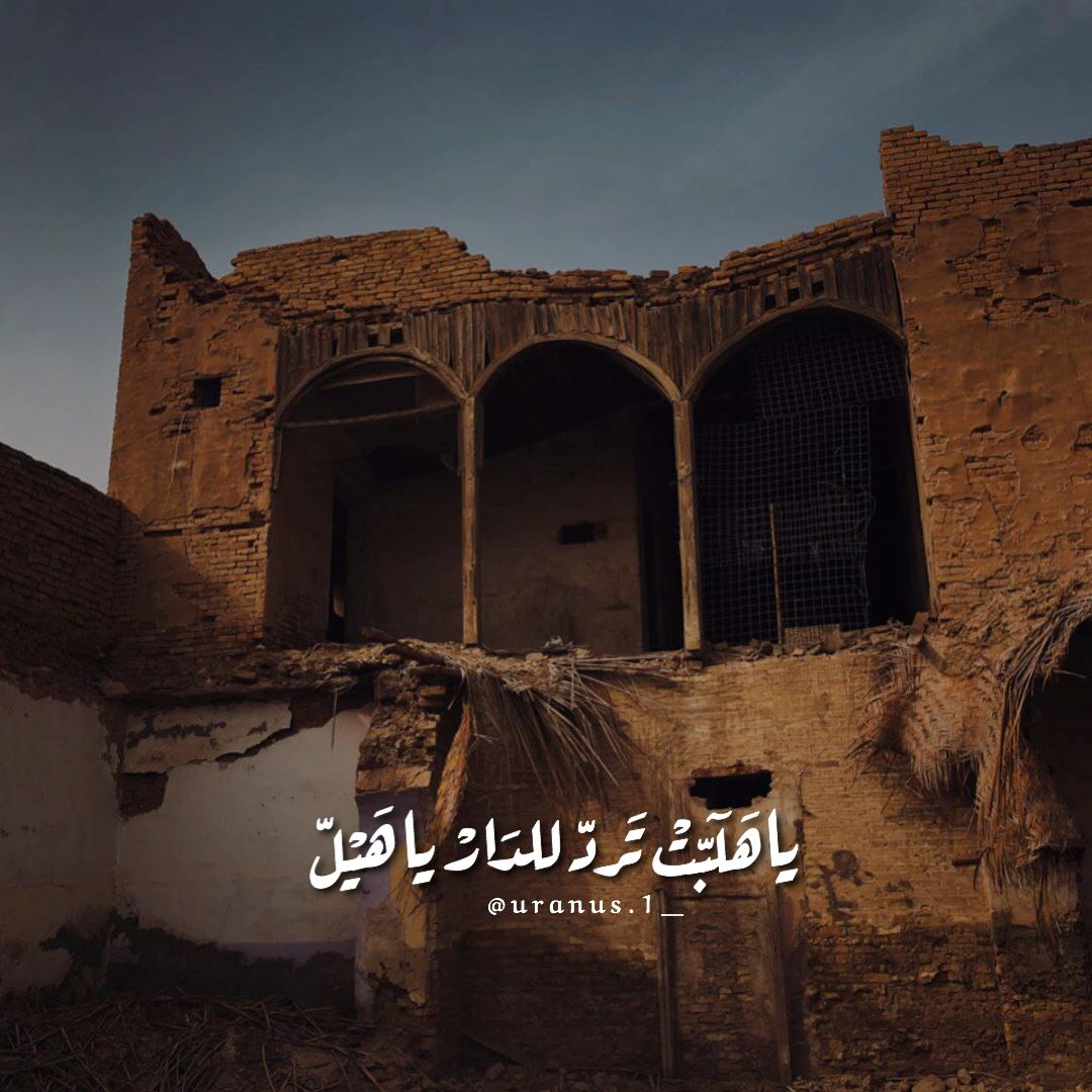 ياهلبت ترد للدار ياهيل Instagram Photo Photo Photo And Video