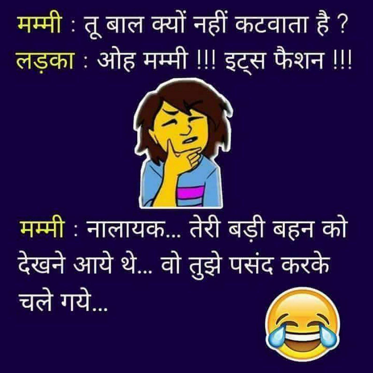 Priyanka Gupta Google Jokes In Hindi Google Funny Jokes Funny Share