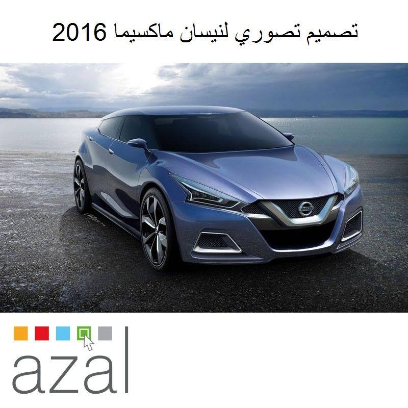 تصميم تصوري لنيسان ماكسيما 2016 نيسان Nissan maxima