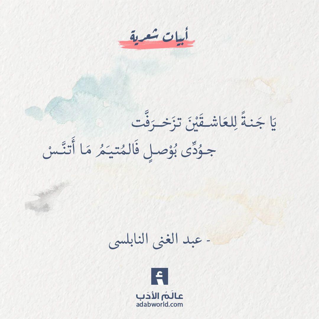 شعر في العشق صفي الدين الحلي عذاب الهوى للعاشقين ألم عالم الأدب Words Quotes Weird Words Arabic Love Quotes
