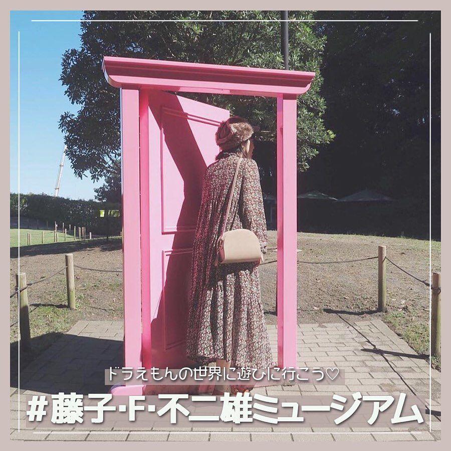 ドラえもんの世界を体験出来ちゃう 藤子 f 不二雄ミュージアム って知ってる 神奈川 川崎にある ドラえもんミュージアム とも言われるこのスポットはどこでもドアやお馴染みの公園の土管と写真が撮れちゃうよ カフェの暗記パンなどのグルメも可愛く