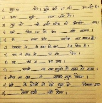 An interesting pen paper game in Hindi language for General kitty
