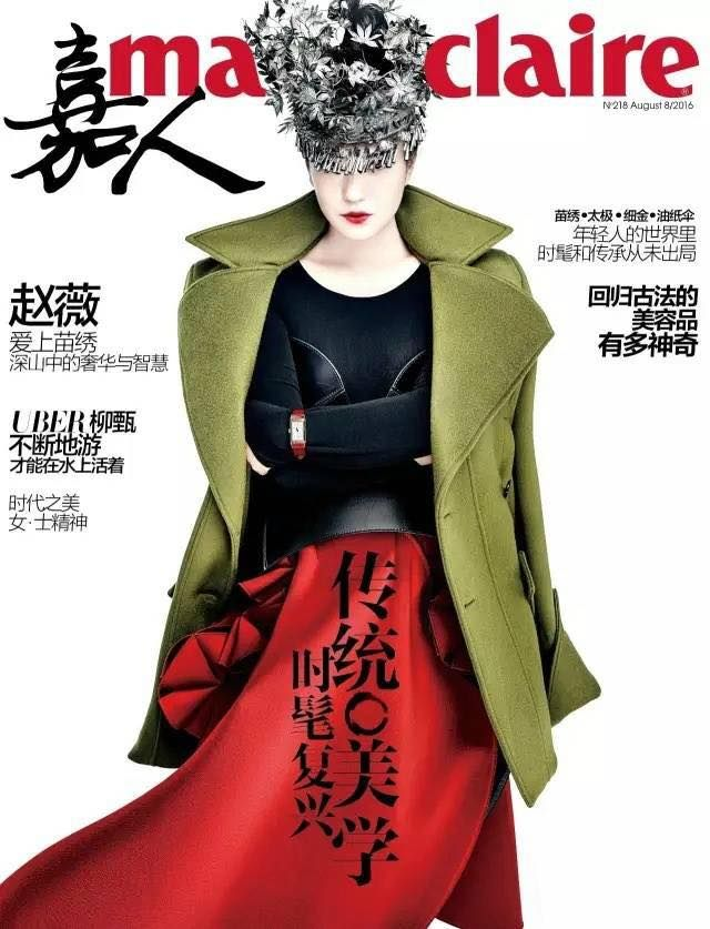 Marie Claire china dec16 by chen man.