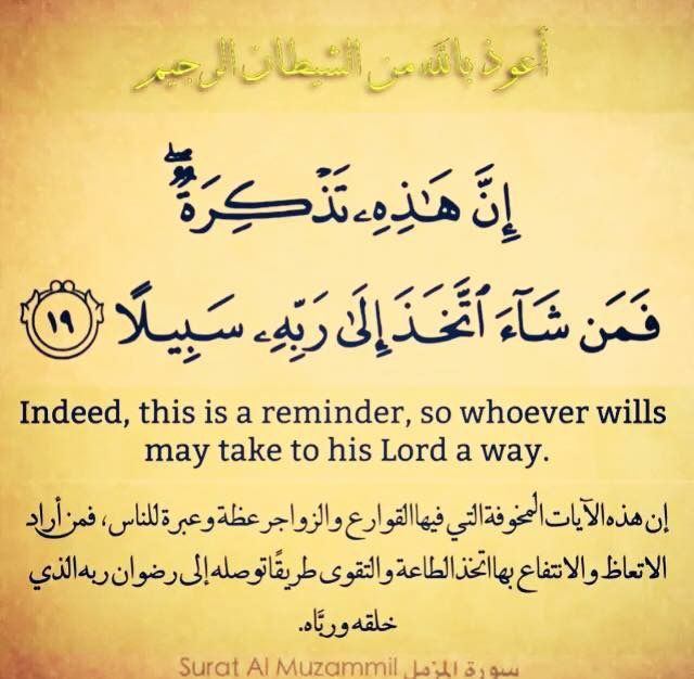 ١٩ المزمل Reminder Arabic Calligraphy Lord