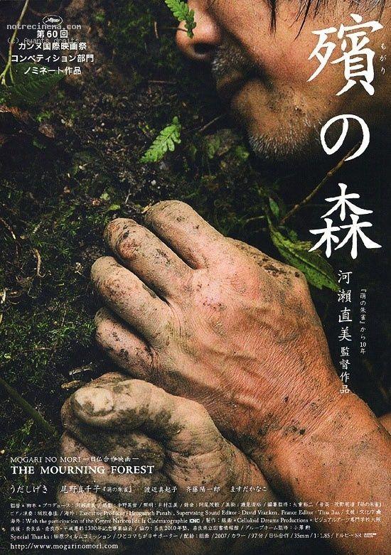 Mogari no mori by Naomi Kawase