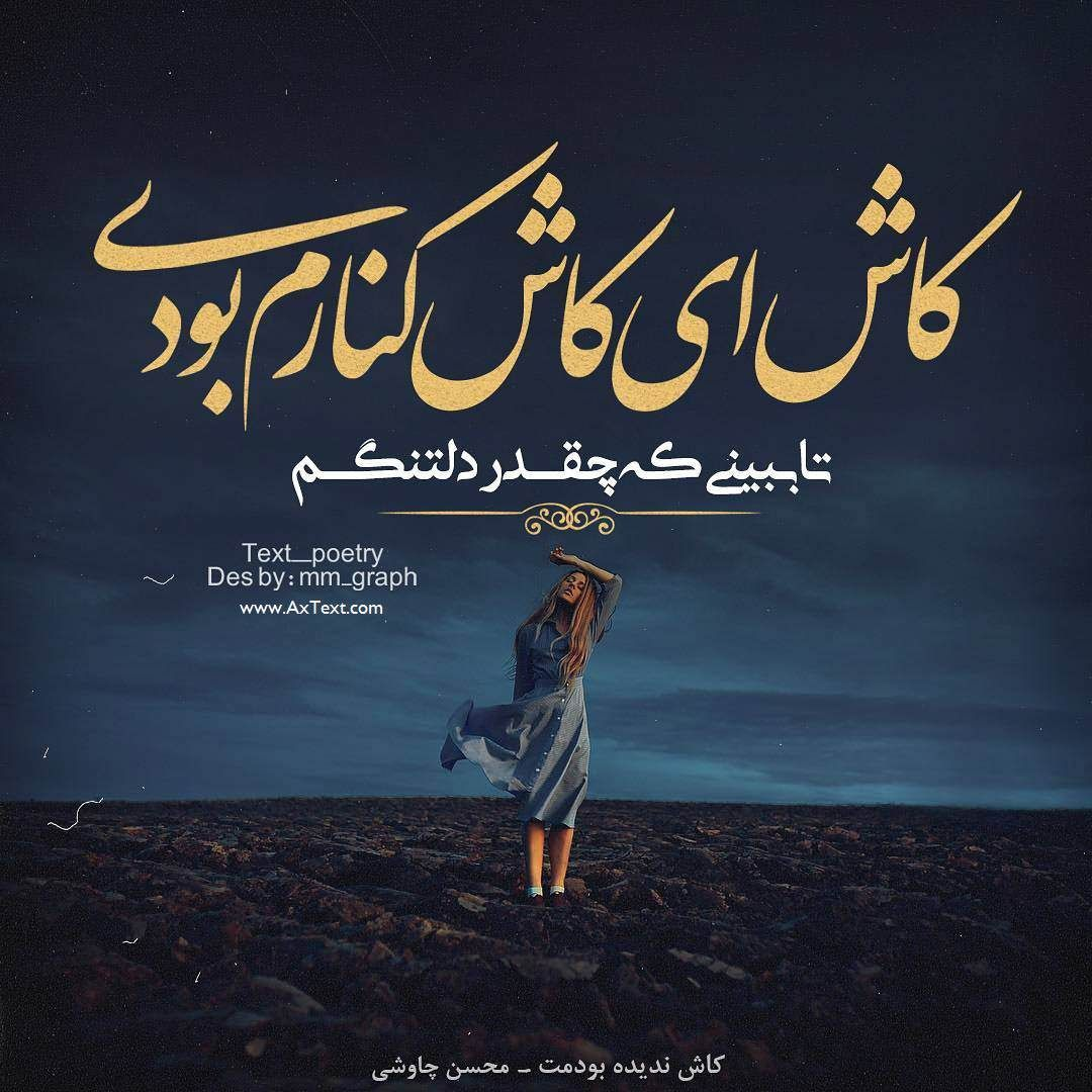 Pin By 𝒩𝒶𝒿𝓁𝒶 On عکس نوشته Persian Quotes Pashto Quotes Muslim Love Quotes