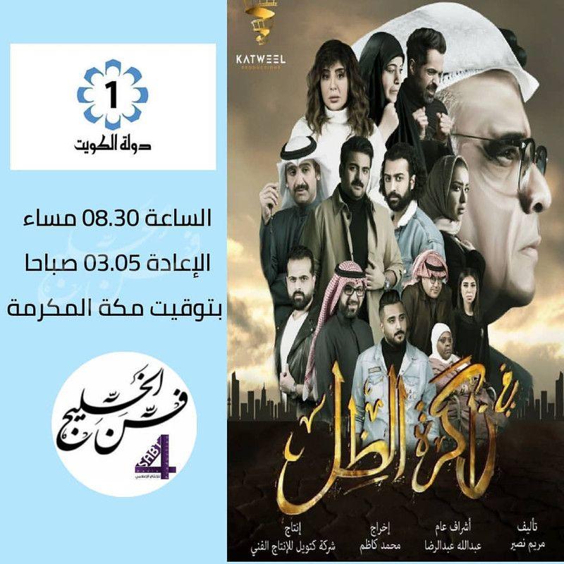 موعد وتوقيت عرض مسلسل في ذاكرة الظل على قناة تلفزيون الكويت رمضان 2020 Movie Posters Poster Movies