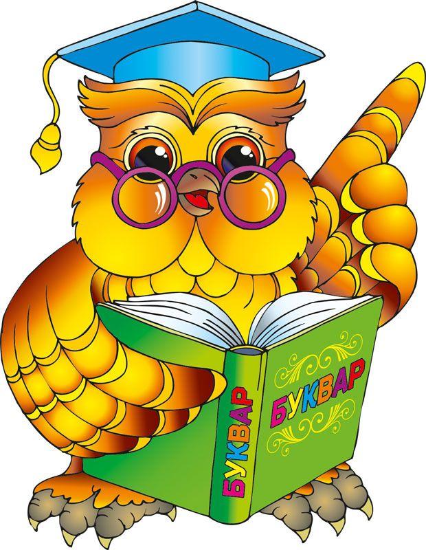 Картинки с изображением совы для детского сада, открыток приложениях
