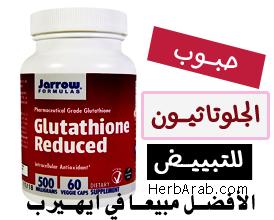 مدونة اي هيرب بالعربي حبوب الجلوتاثيون الامريكية للتبييض اي هيرب وماطريقة استخدامها Skin Care Mask Glutathione Skin Care