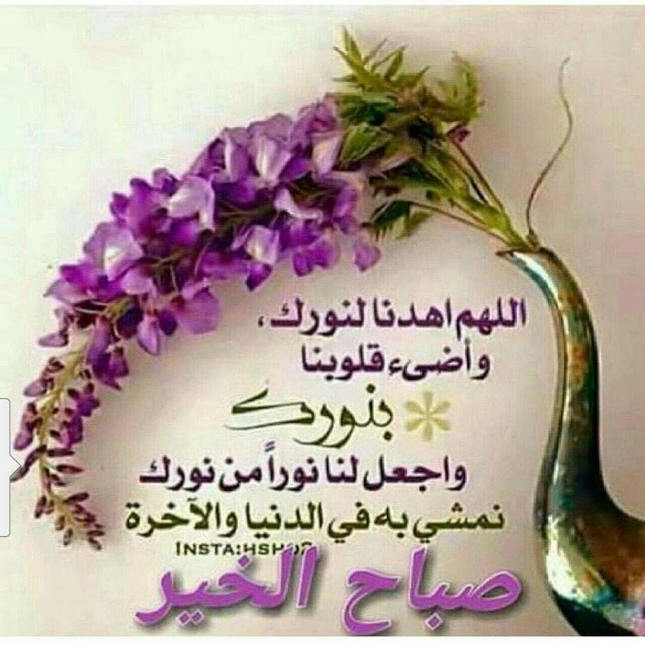 Pin By Hassan On صباح رباح Beautiful Birthday Cards Good Morning Arabic Morning Dua