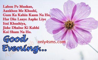 Hindi Good Evening Sms Good Evening Quotes Good Evening Sms