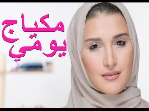 مكياج ناعم مع بتول Makeup
