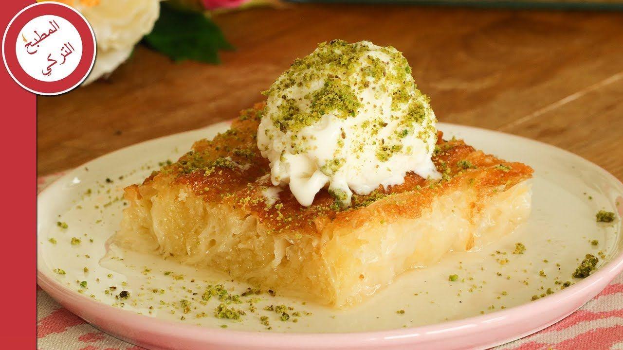 حلوى تركية بورق الجلاش حلى سهل وسريع Youtube Desserts Food Breakfast
