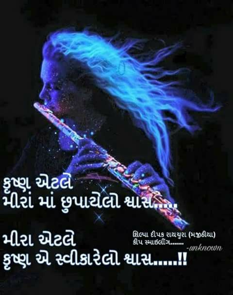 gujarati image by jaydeep shingala quotes about god quotes for him