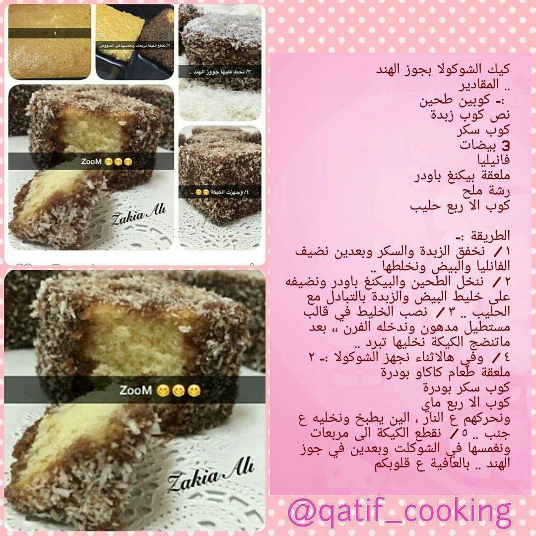 Pin By Hanouna Mesaiwi On Cake Et Brioche Desserts Food Ale
