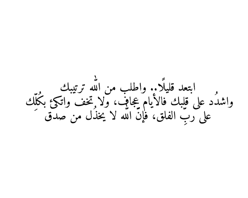 Pin By Karim Ibrahim On كلمات للحياة Words For Life Spirit Quotes Words Quotes Islamic Quotes