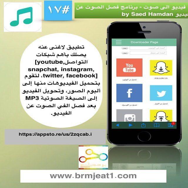 مدونة برمجيات On Instagram تطبيق تحميل فيديو تنزيل فيديو تحويل فيديو Mp3 Facebook S Instagram Snapchat