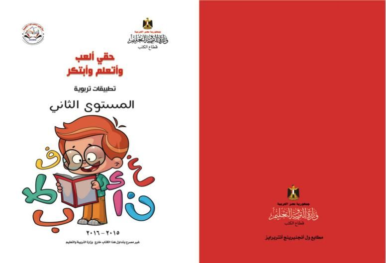 اقرأ واكتب مع أمي تعليم منزلي تصميم كتب Arabic Alphabet For Kids Learn Arabic Alphabet Arabic Kids