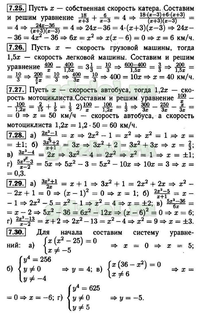 Гдз по алгебре 8 класс мордович списать