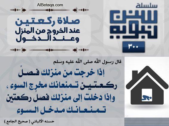 سنن نبوية صلاة ركعتين عند الخروج من المنزل وعند الدخول Islam Ahadith Words