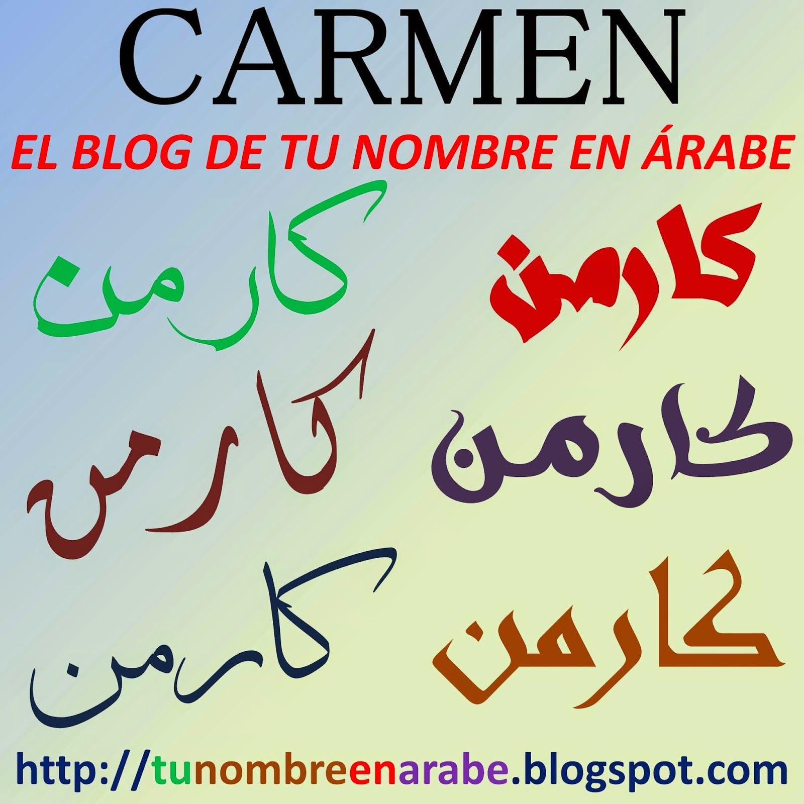 Nombre Carmen En Arabe Para Tatuajes Tu Nombre En árabe Nombres