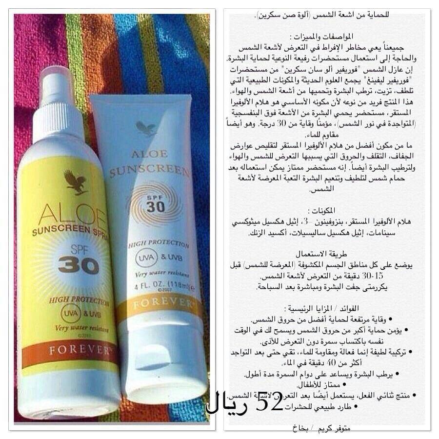 Protection from the sun's rays (y) Available cream sprays and beautiful is suitable for children 52 S.R  للحماية من أشعة الشمس(y) متوفر كريم وبخاخ والأجمل انه مناسب للاطفال  #دعم #هاشتاق #ﻻيك #كومنت #فورايفر #واقي_شمس  #بخاخ  #SJR_Shop #sun #cream #like #comments #love #forever_living