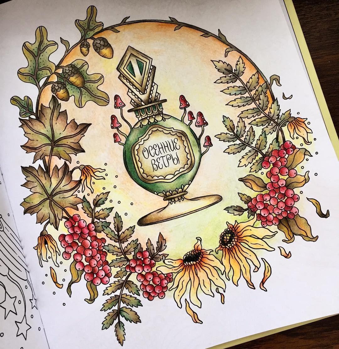 Новая раскраска Времена года» от Ханны Карлсон, все же ...
