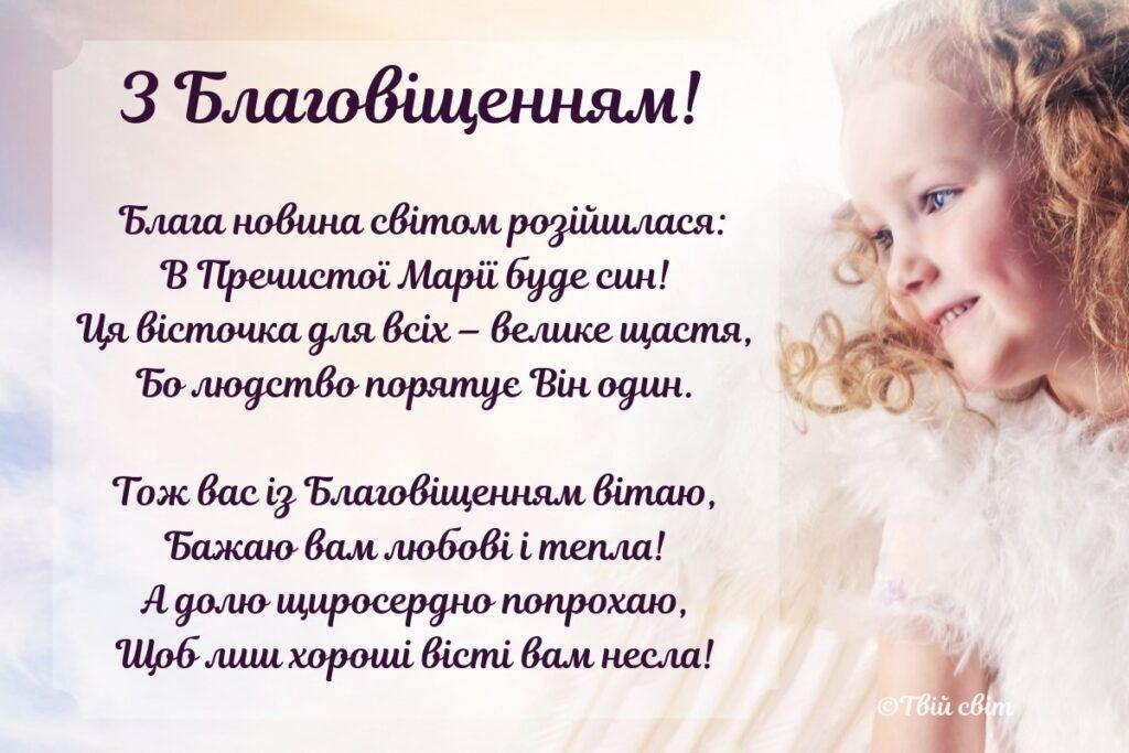 вітання #привітання #благовіщення #листівка #українською #вірш | Image,  Word search puzzle, Humor