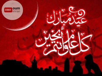 أم عمران تتمنى لكم عيد مبارك سعيد وكل عام وأنتم بخير Eid Mubarak Wallpaper Happy Eid Mubarak Eid Mubarak Greetings