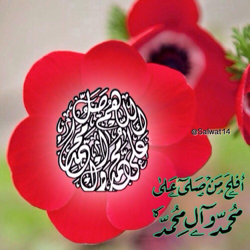 اللهم صل على محمد وآل محمد وعجل فرجهم Tableau
