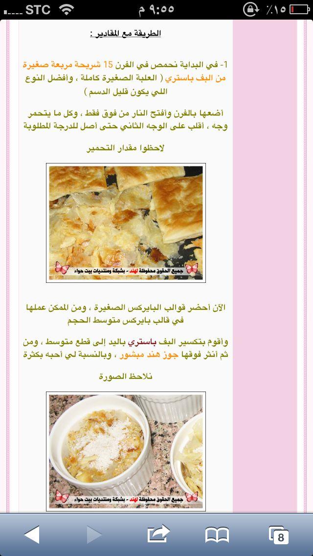 أم علي ١ Food Desserts Breakfast
