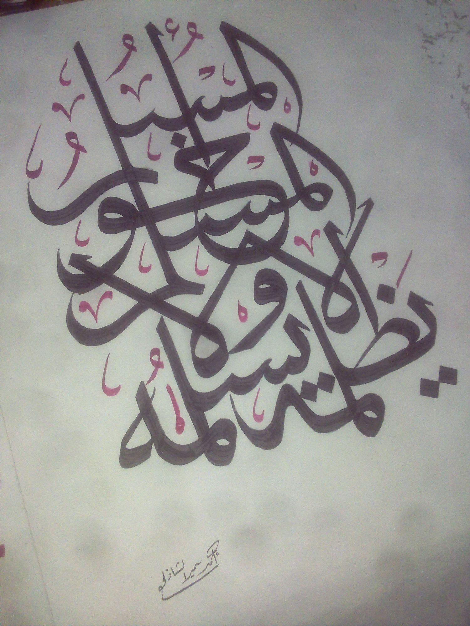 المسلم اخو المسلم 35x50cm Calligraphy Arabic Calligraphy Arabic