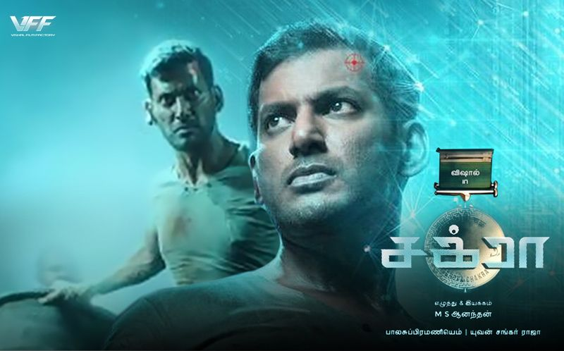 The trailer of Vishal starrer 'Chakra' will be released on Saturday