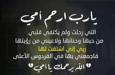 الله يرحمك يا أمي Islamic Love Quotes Love U Mom I Love My Parents